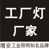 工厂灯|LED工厂灯价格_灯具厂家旭高